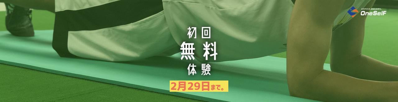 """【初回無料体験】新体感! """"セルフ""""パーソナルトレーニング"""