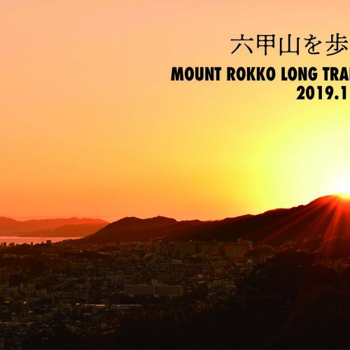 【歩く旅】六甲全山キャンプ縦走