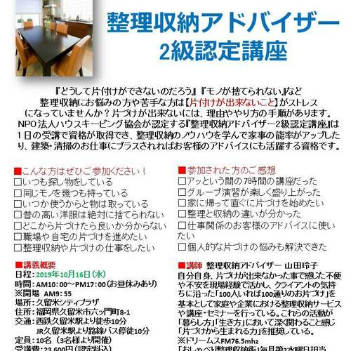 10/16(水) 【久留米】久留米シティプラザ 整理収納アドバイザー2級認定講座