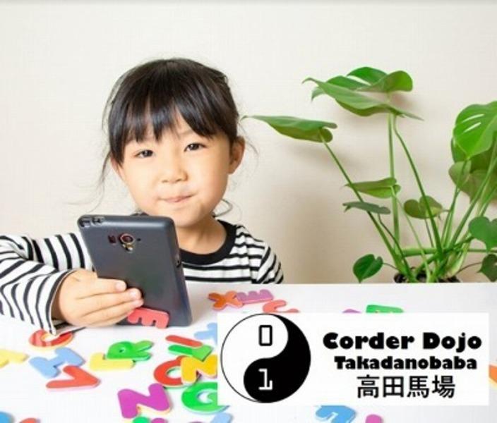 第24回CoderDojo高田馬場 小中学生対象無料プログラミング道場(2019/10/19:土)