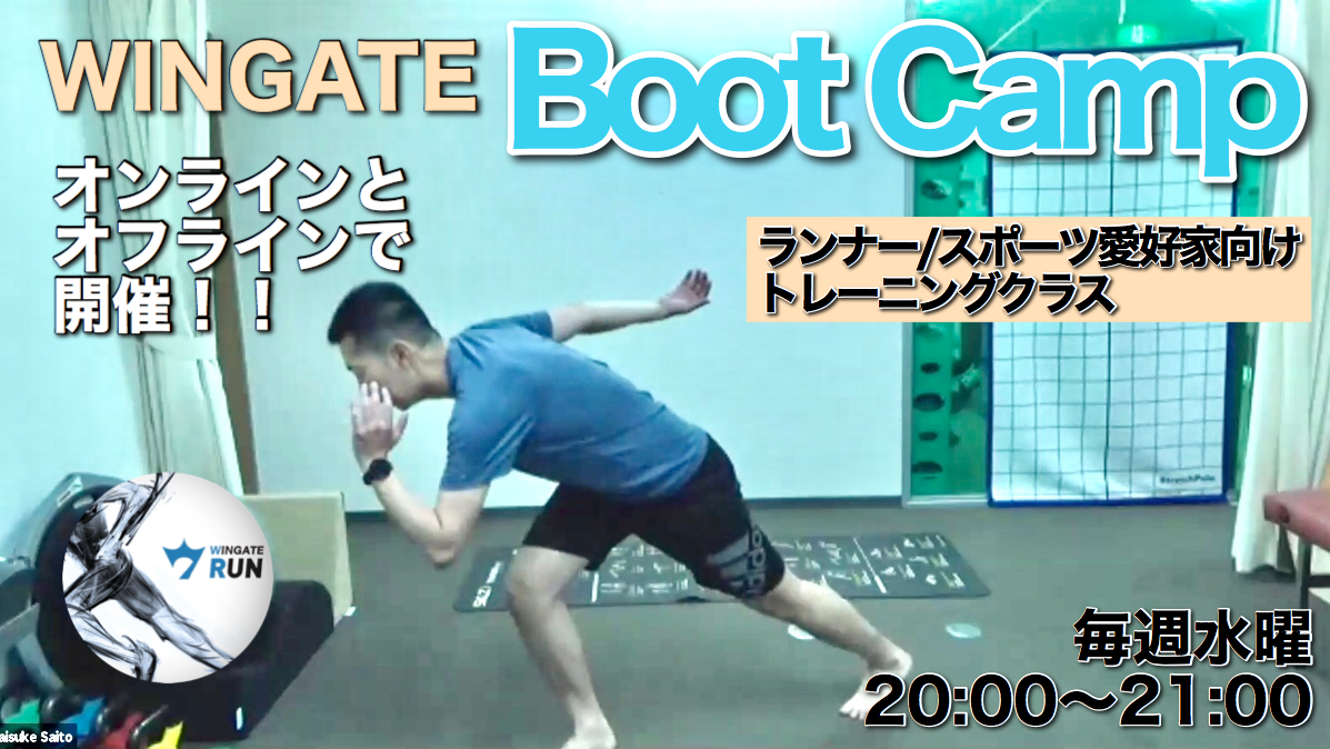 WINGATE Boot Camp Live(ウィンゲート ブートキャンプ ライブ)