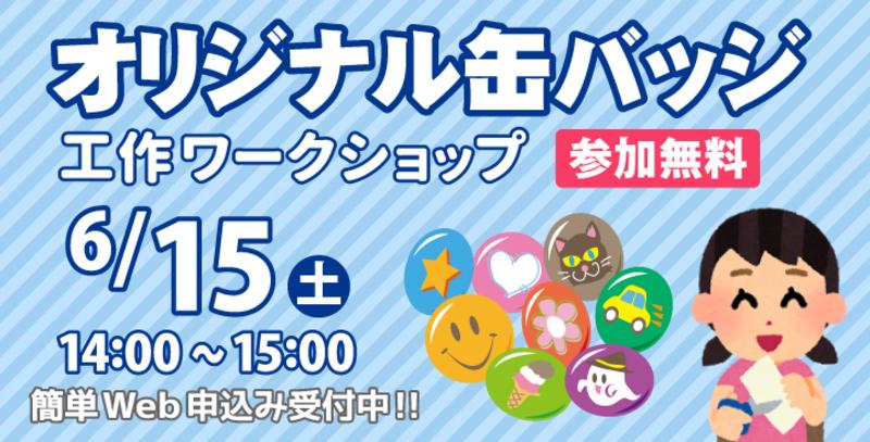 【6/15(土) 小金井校】オリジナル缶バッジを作ろう