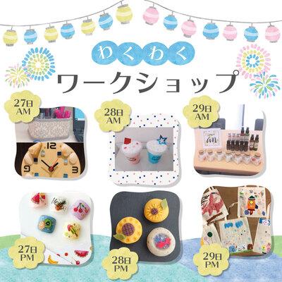 【7/27、28、29】マミクリ夏祭り★開催!!