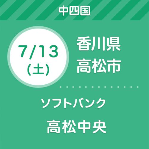 7月13日(土)ソフトバンク高松中央【無料】親子撮影会&ライフプラン相談会