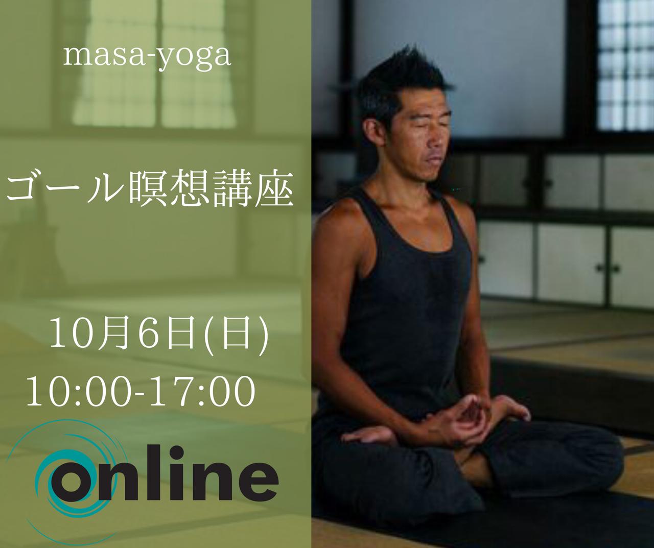 ✨オンライン✨ 確実に夢を叶える「ゴール瞑想」1日集中講座