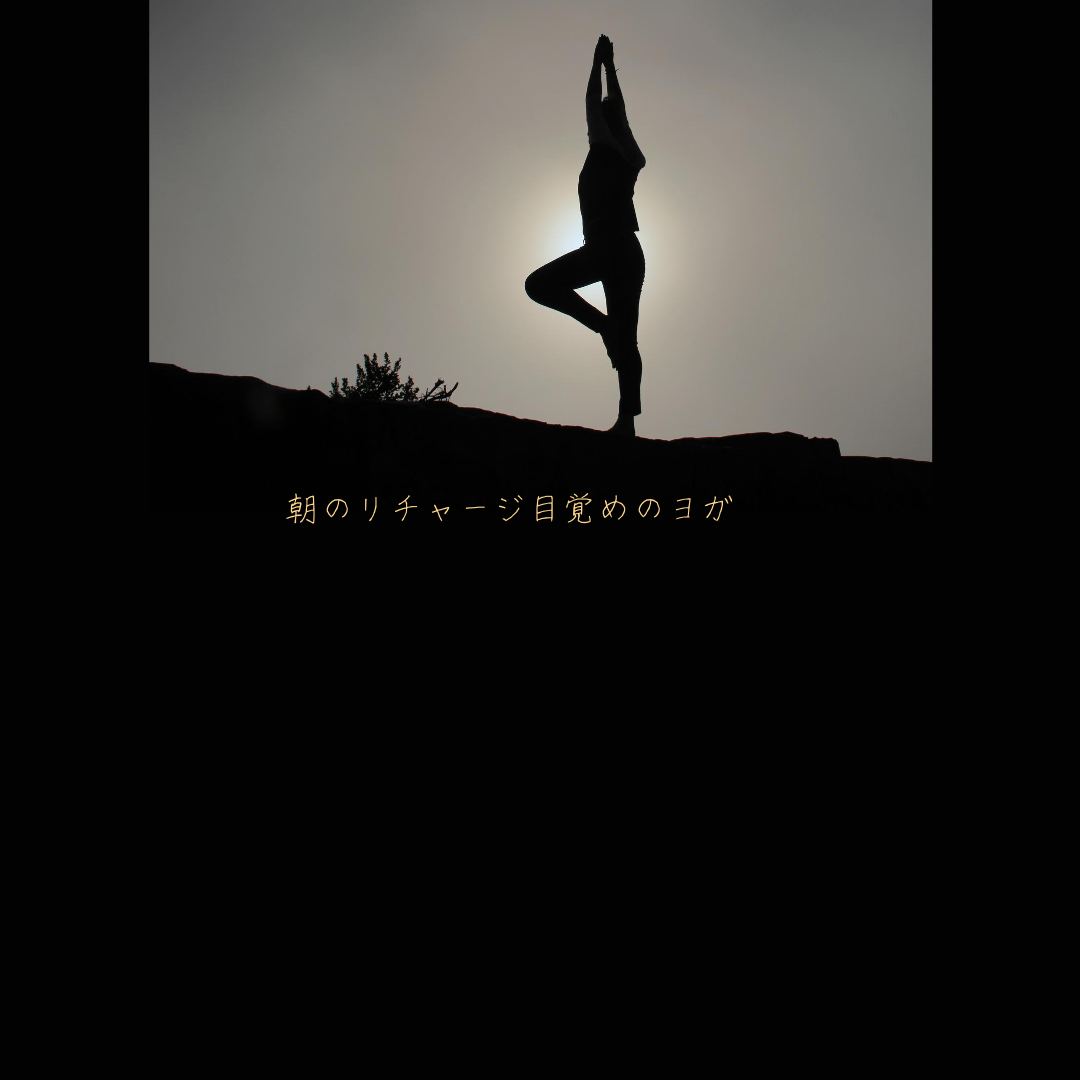 [online] 朝のリチャージ目覚めのヨガ