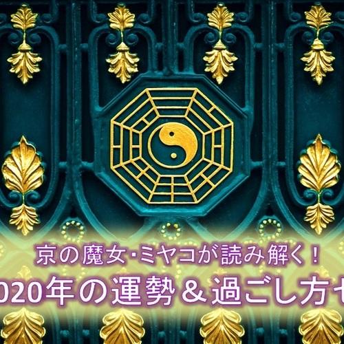京の魔女・ミヤコが読み解く【2020年の運勢・過ごし方】セミナー