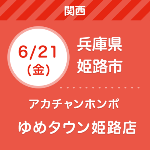 6月21日(金)アカチャンホンポ ゆめタウン姫路店【無料】親子撮影会&ライフプラン相談会