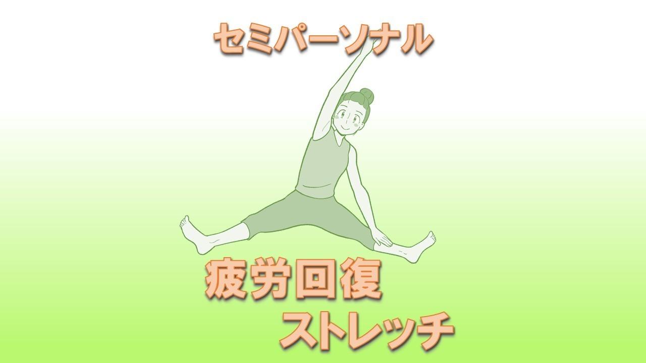 セミパーソナル疲労回復ストレッチ (KANAKO)