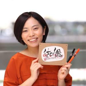 お絵かき書道家大和田悦子
