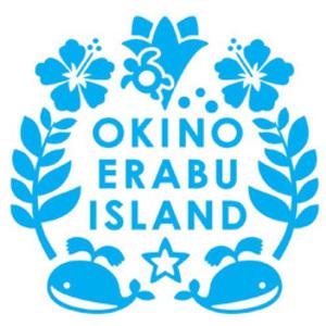 一般社団法人おきのえらぶ島観光協会