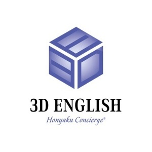 3D ENGLISH COMMUNITY 英語×趣味×お勉強!