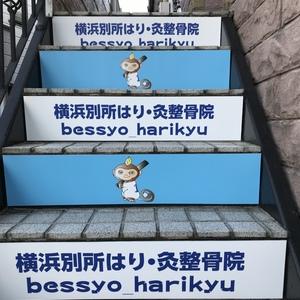 bessyo_harikyu