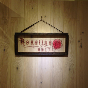 Roseline (ローズライン)〜経絡エステ〜