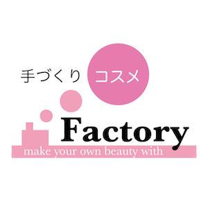 手作りコスメファクトリー