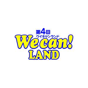 第4回 We can!LAND
