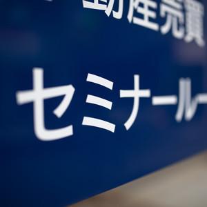 【千葉駅徒歩3分の貸会議室】ちばセミナールーム