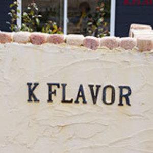 ケー・サヴールのお菓子・パン教室「ケー・フレーバー」