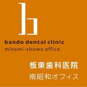 板東歯科医院南昭和オフィス