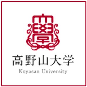 高野山大学 -創立131年(1886-2017) -