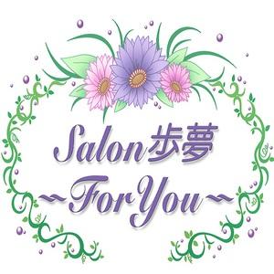 salon歩夢~ForYou~