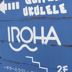 音楽教室IROHA