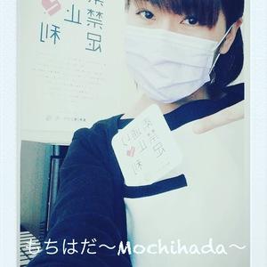 もちはだ~mochihada~予約サイト