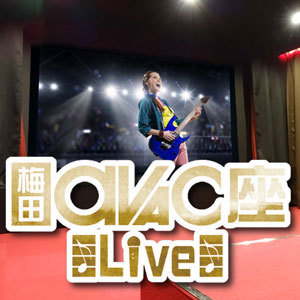 梅田アバック座Live(プライベートスペース/レンタル上映スペース)