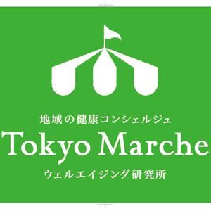 東京マルシェ ウェルエイジング研究所