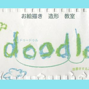 浜松 お絵描き 造形おうち教室 doodle