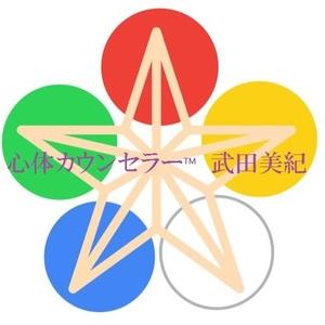心体カウンセラー™ 武田美紀