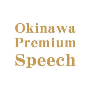オキナワ プレミアム スピーチ