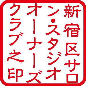SSOCイベント予約専用サイト
