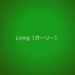 Livingガーリー