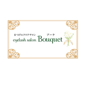 eyelash salon Bouquet つくば市 まつげエクステ まつエク
