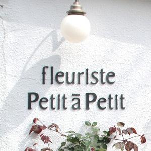 桜新町のフラワーショップ fleuriste PETIT à PETIT