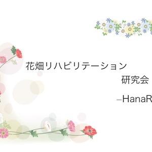 花畑リハビリテーション研究会