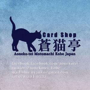 CARD SHOP 蒼猫亭