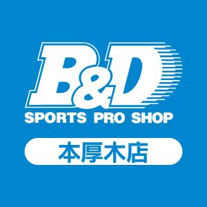 スポーツプロショップ B&D 本厚木店