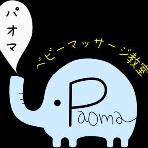 Paoma ~ベビーマッサージ教室~