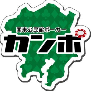 関東公民館ポーカー カンポ