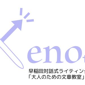 早稲田対話式ライティング・コーチ®Xeno|渋谷で現役プロライターが個別レッスン