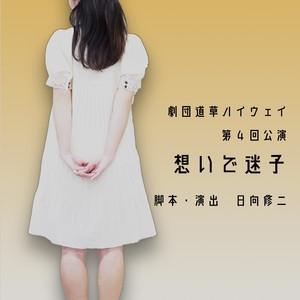 劇団道草ハイウェイ