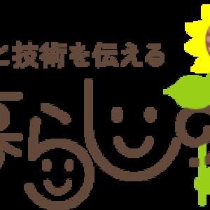 神戸暮らしの学校(ひまわりサービス)