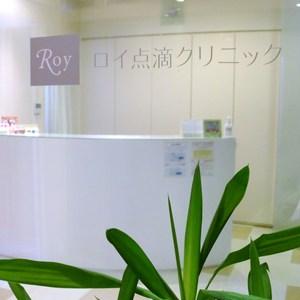 Roy Clinic