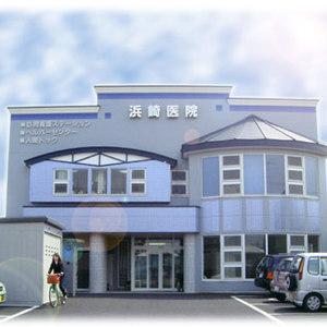 医療法人 浜崎医院