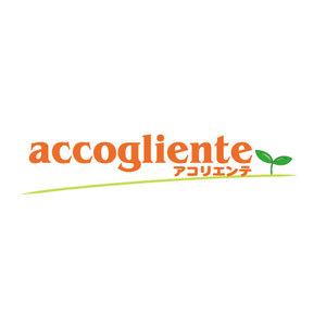 accogliente:アコリエンテ