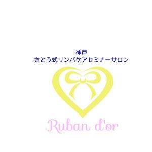 神戸さとう式リンパケアセミナーサロン Ruban d'or(リュバンドール)