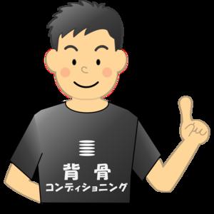 岸田兼一の背骨コンディショニングへようこそ!
