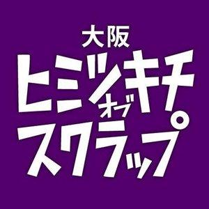大阪ヒミツキチオブスクラップ当日券情報